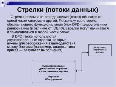 Стрелки (потоки данных) Стрелки описывают передвижение (поток) объектов от од...