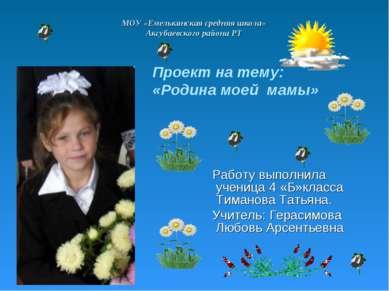 МОУ «Емелькинская средняя школа» Аксубаевского района РТ Работу выполнила уче...