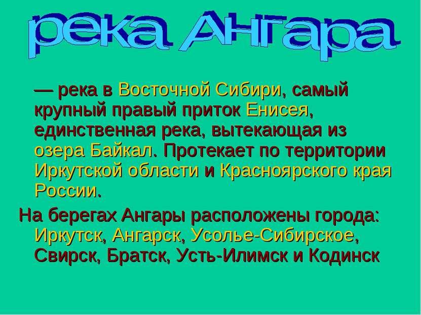 — река в Восточной Сибири, самый крупный правый приток Енисея, единственная р...
