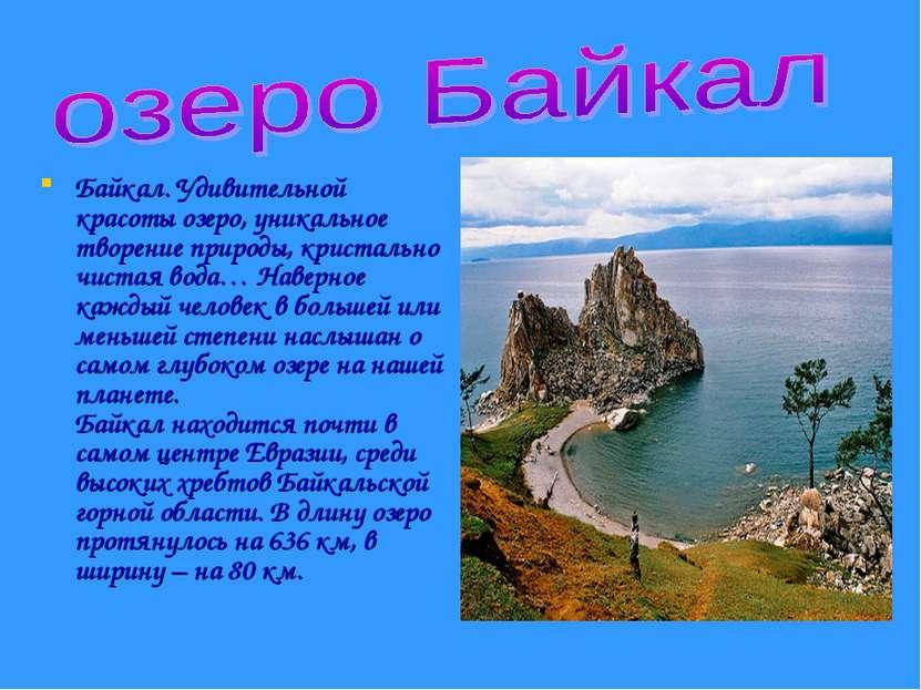 Байкал. Удивительной красоты озеро, уникальное творение природы, кристально ч...