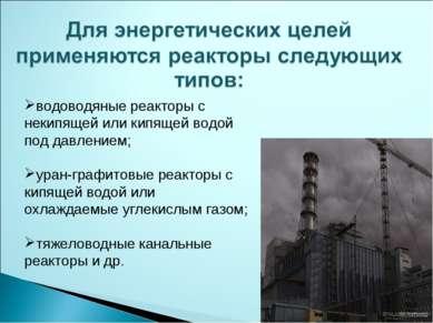 водоводяные реакторы с некипящей или кипящей водой под давлением; уран-графит...