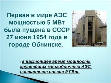 Первая в мире АЭС мощностью 5 МВт была пущена в СССР 27 июня 1954 года в горо...