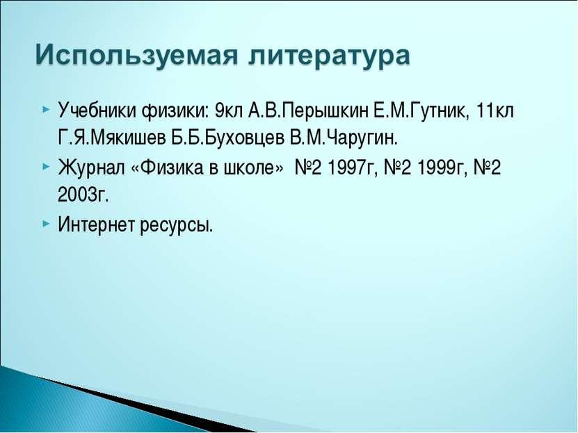 Учебники физики: 9кл А.В.Перышкин Е.М.Гутник, 11кл Г.Я.Мякишев Б.Б.Буховцев В...