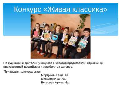 Конкурс «Живая классика» На суд жюри и зрителей учащиеся 6 классов представил...