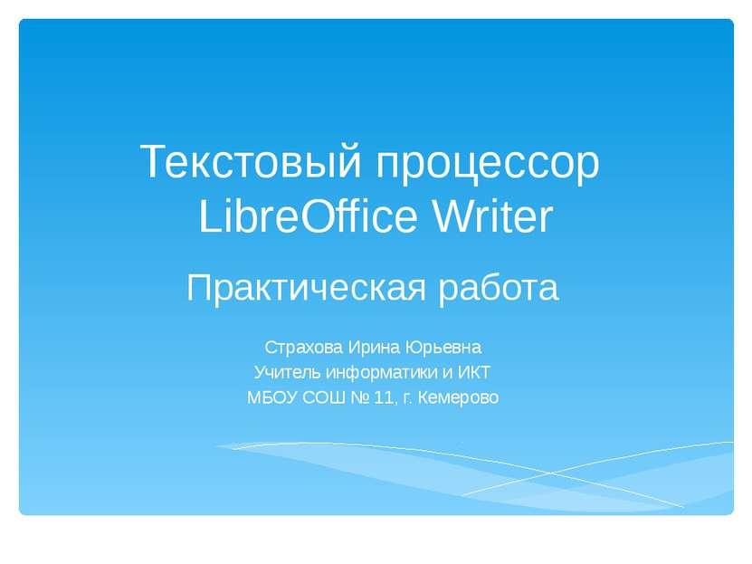 Текстовый процессор LibreOffice Writer Практическая работа Страхова Ирина Юрь...