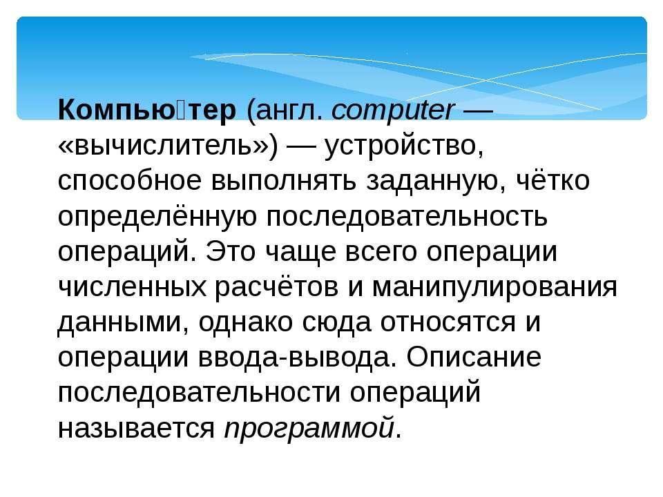 Компью тер (англ.computer — «вычислитель»)— устройство, способное выполнять...