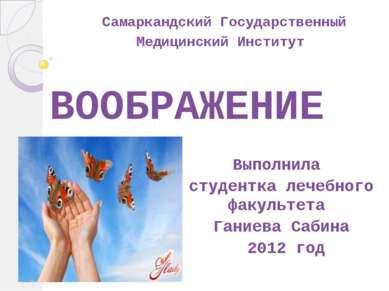 ВООБРАЖЕНИЕ Самаркандский Государственный Медицинский Институт Выполнила студ...