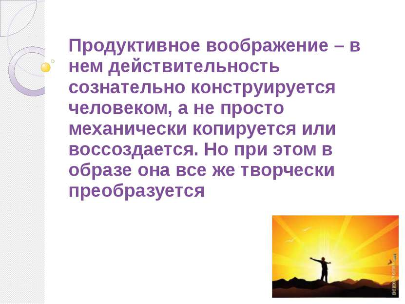 Продуктивное воображение – в нем действительность сознательно конструируется ...
