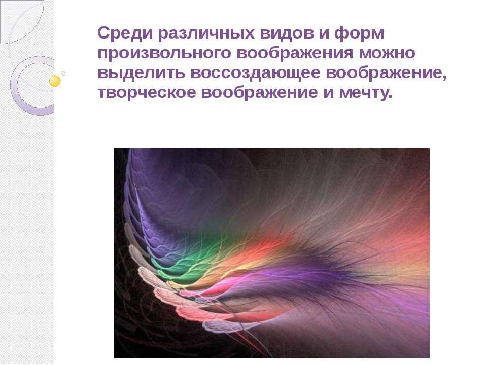 Среди различных видов и форм произвольного воображения можно выделить воссозд...