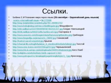 Ссылки. Бабина Е.И Познание мира через языки (26 сентября – Европейский день ...