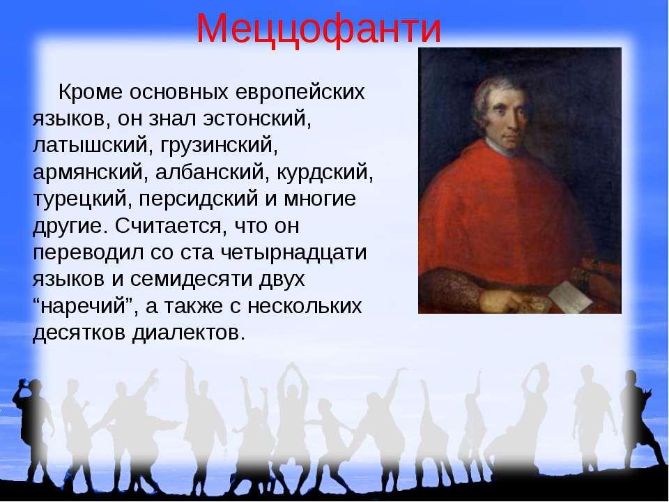 Меццофанти Кроме основных европейских языков, он знал эстонский, латышский, г...