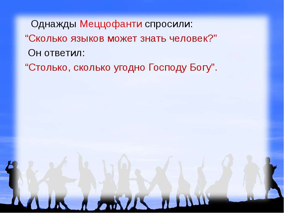 """Однажды Меццофанти спросили: """"Сколько языков может знать человек?"""" Он ответил..."""