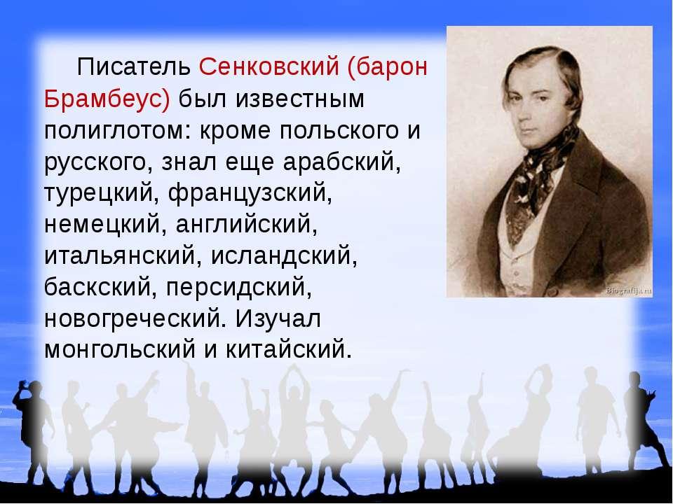 Писатель Сенковский (барон Брамбеус) был известным полиглотом: кроме польског...