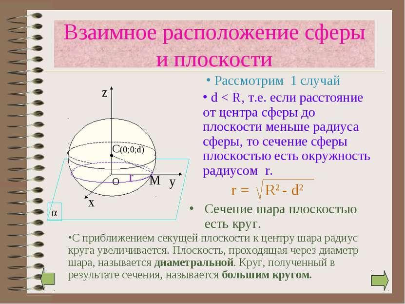 Сечение шара плоскостью есть круг. r Взаимное расположение сферы и плоскости ...