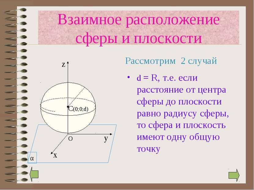 d = R, т.е. если расстояние от центра сферы до плоскости равно радиусу сферы,...