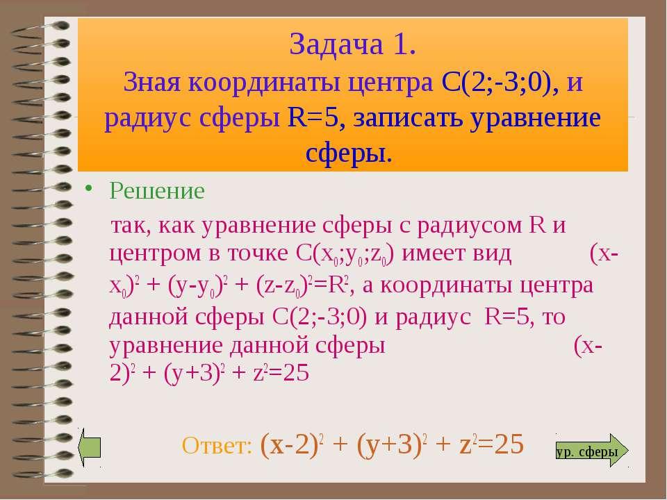 Задача 1. Зная координаты центра С(2;-3;0), и радиус сферы R=5, записать урав...