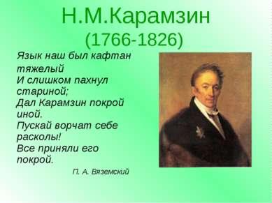 Н.М.Карамзин (1766-1826) Язык наш был кафтан тяжелый И слишком пахнул старино...