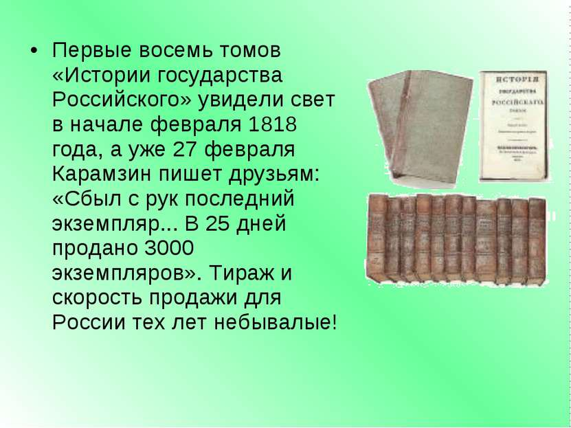 Первые восемь томов «Истории государства Российского» увидели свет в начале ф...