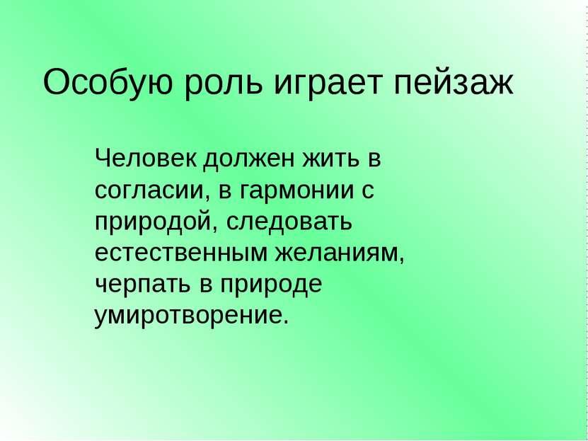 Особую роль играет пейзаж Человек должен жить в согласии, в гармонии с природ...