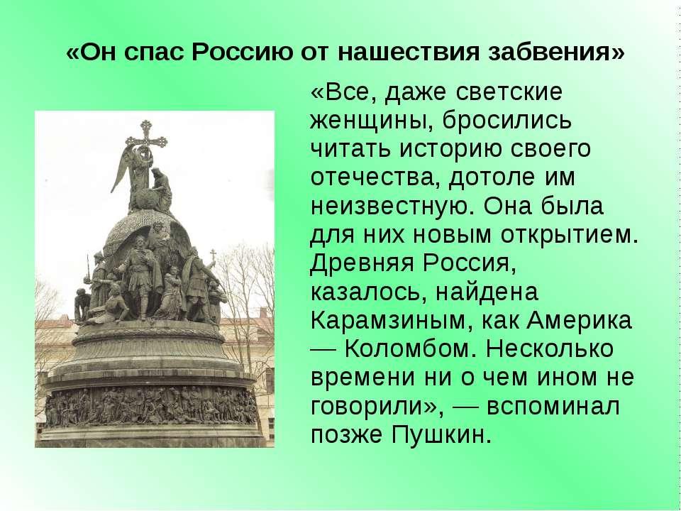 «Он спас Россию от нашествия забвения» «Все, даже светские женщины, бросились...