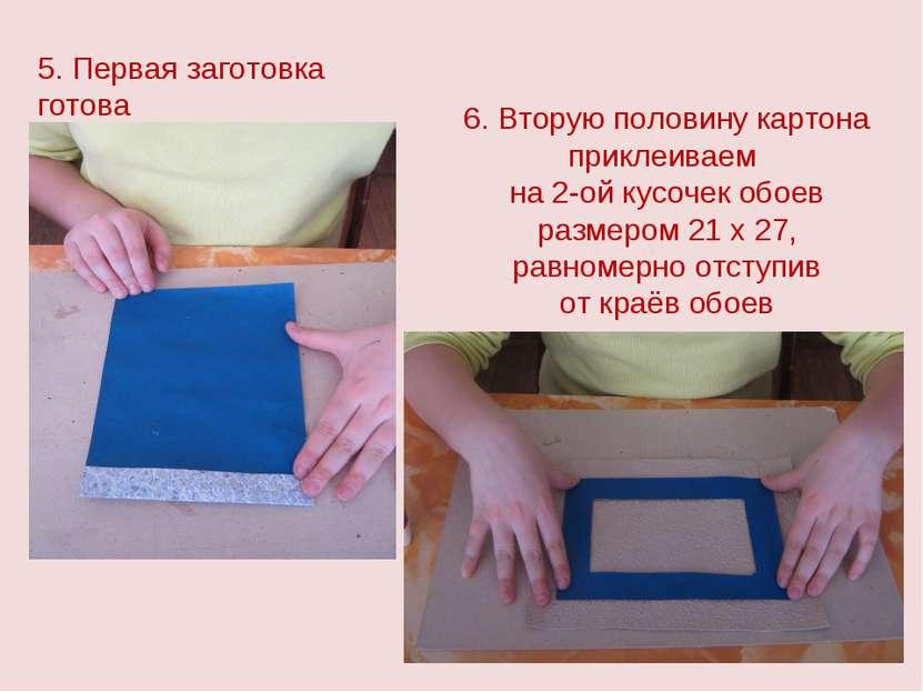 5. Первая заготовка готова 6. Вторую половину картона приклеиваем на 2-ой кус...