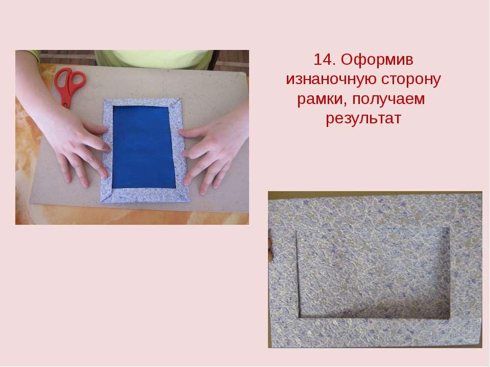 14. Оформив изнаночную сторону рамки, получаем результат