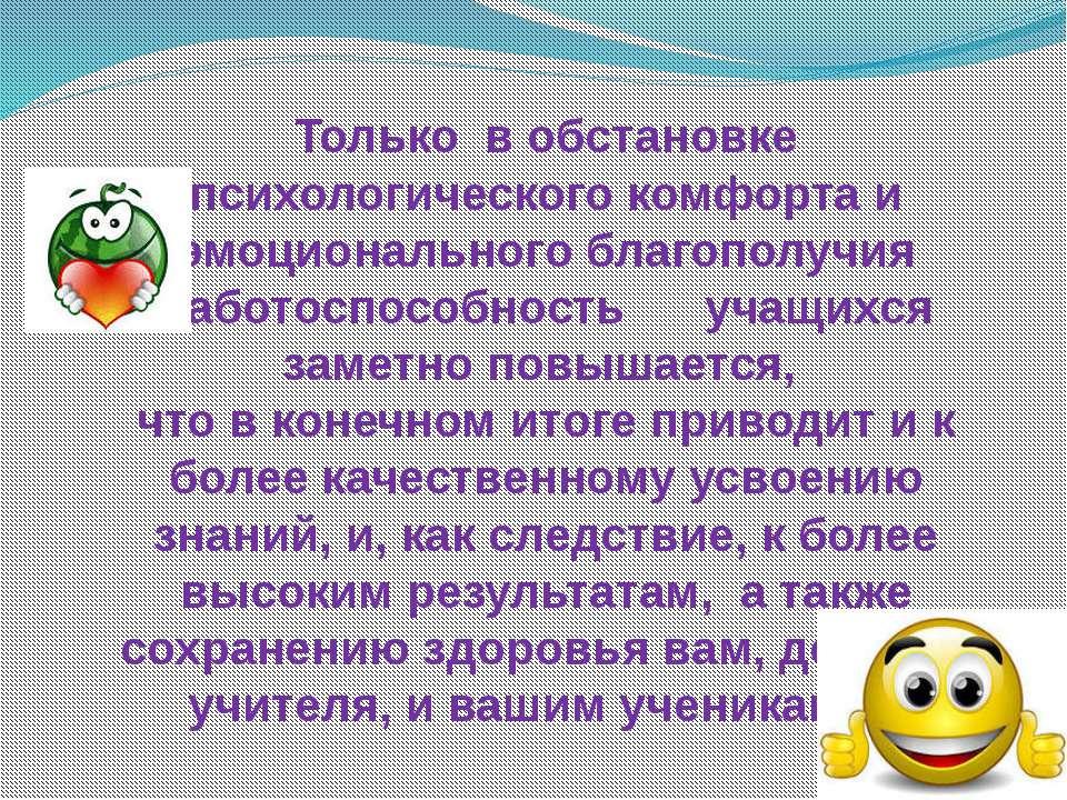 Только в обстановке психологического комфорта и эмоционального благополучия р...