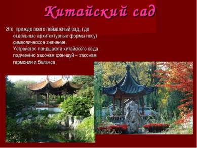 Китайский сад Это, прежде всего пейзажный сад, где отдельные архитектурные фо...