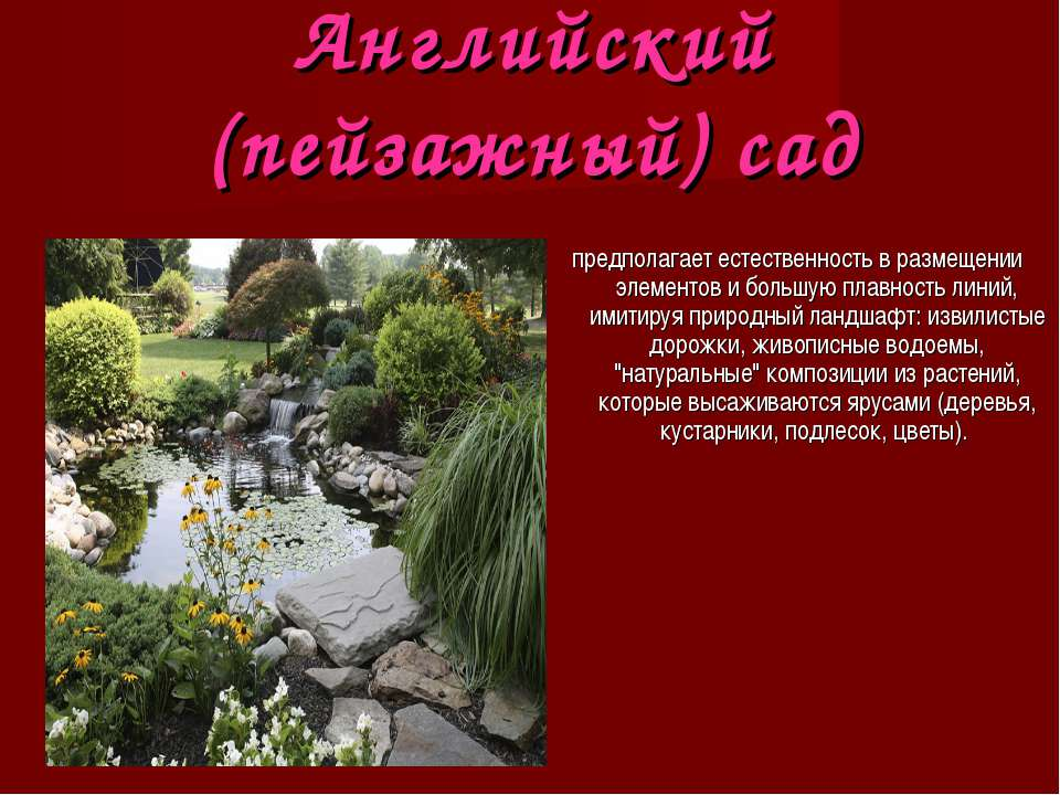 Английский (пейзажный) сад предполагает естественность в размещении элементов...