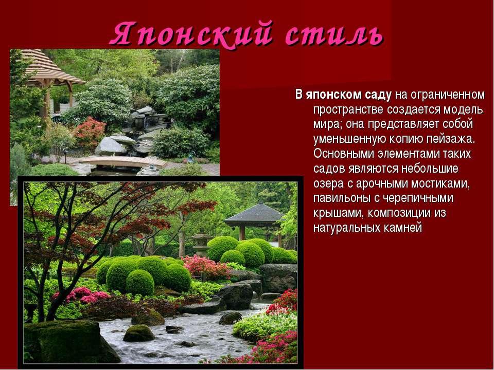 Японский стиль В японском саду на ограниченном пространстве создается модель ...