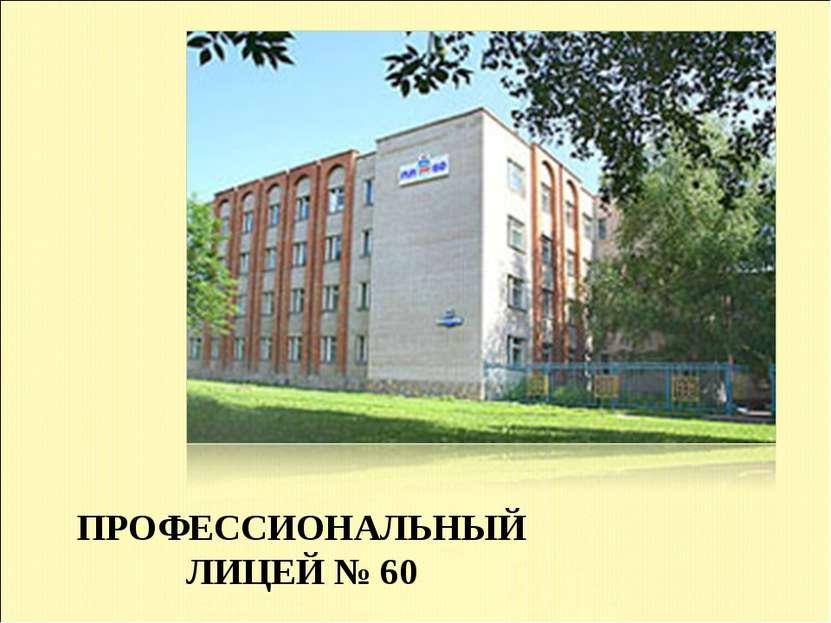 ПРОФЕССИОНАЛЬНЫЙ ЛИЦЕЙ № 60