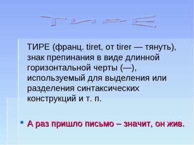 ТИРЕ (франц. tiret, от tirer — тянуть), знак препинания в виде длинной горизо...
