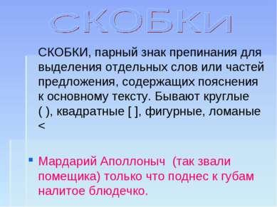 СКОБКИ, парный знак препинания для выделения отдельных слов или частей предло...