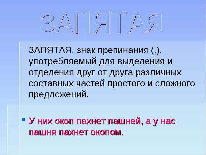 ЗАПЯТАЯ, знак препинания (,), употребляемый для выделения и отделения друг от...