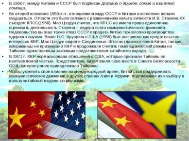 В 1950 г. между Китаем и СССР был подписан Договор о дружбе, союзе и взаимной...