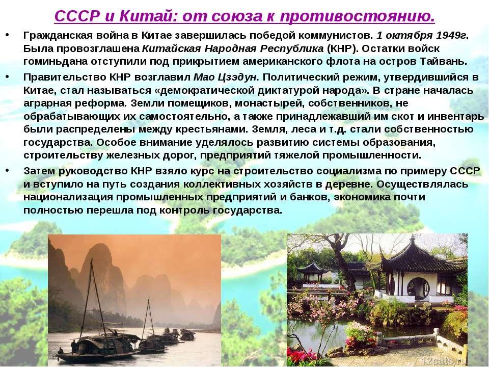 СССР и Китай: от союза к противостоянию. Гражданская война в Китае завершилас...