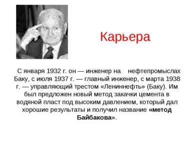 Карьера С января 1932 г. он — инженер на нефтепромыслах Баку, с июля 1937 г. ...
