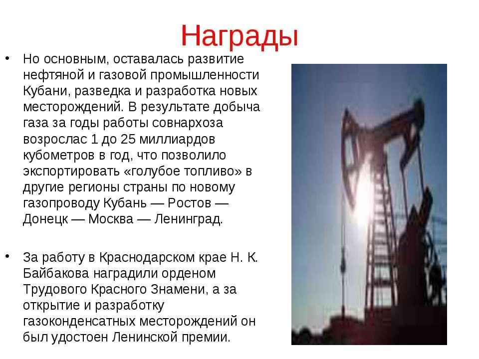 Награды Но основным, оставалась развитие нефтяной и газовой промышленности Ку...