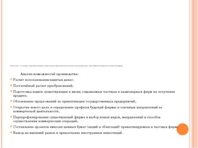 Бизнес-план – это документ, содержащий обоснование основных шагов, которые на...