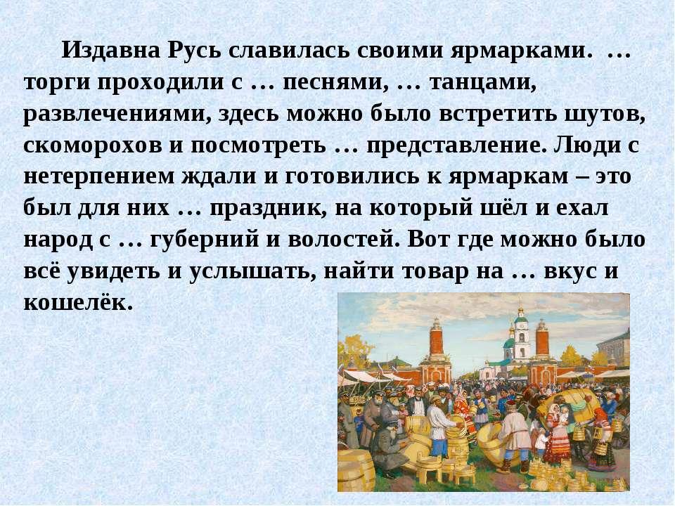Издавна Русь славилась своими ярмарками. … торги проходили с … песнями, … тан...