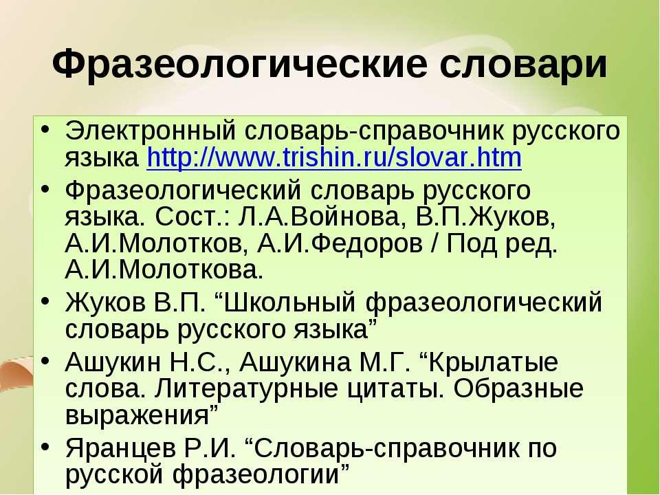 Фразеологические словари Электронный словарь-справочник русского языка http:/...