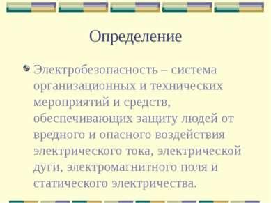 Определение Электробезопасность – система организационных и технических мероп...