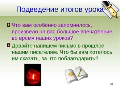 Подведение итогов урока Что вам особенно запомнилось, произвело на вас большо...