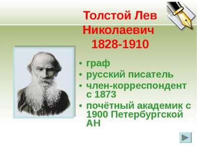 Толстой Лев Николаевич 1828-1910 граф русский писатель член-корреспондент с 1...