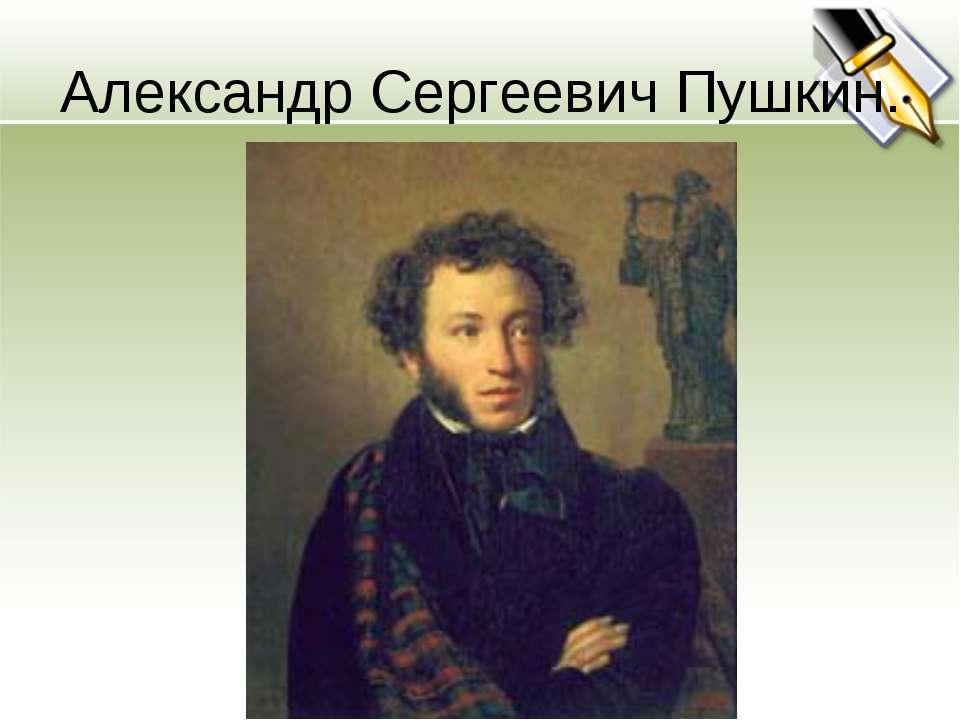 Александр Сергеевич Пушкин.