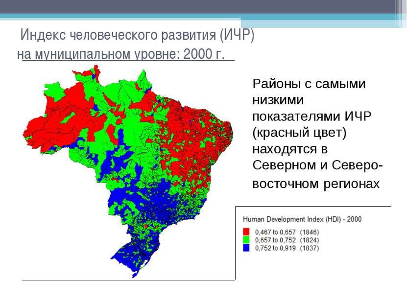 Индекс человеческого развития (ИЧР) на муниципальном уровне: 2000 г. Районы с...
