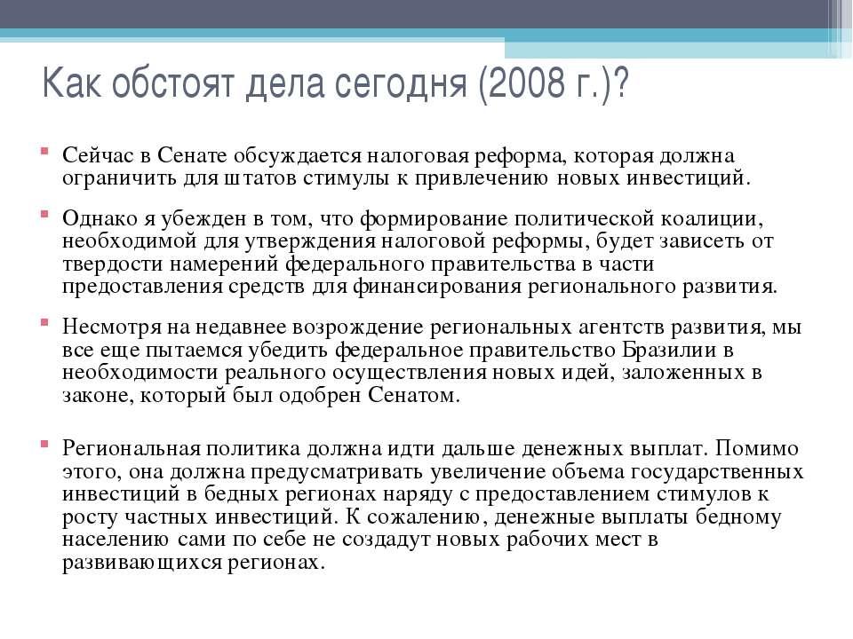 Как обстоят дела сегодня (2008 г.)? Сейчас в Сенате обсуждается налоговая реф...