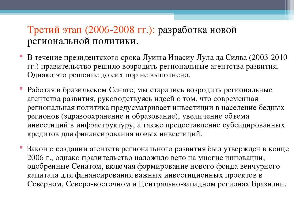Третий этап (2006-2008 гг.): разработка новой региональной политики. В течени...