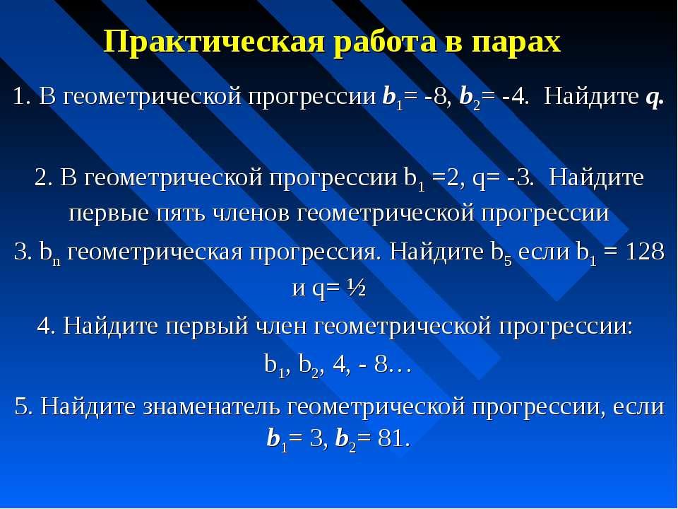 Практическая работа в парах 1. В геометрической прогрессии b1= -8, b2= -4. На...