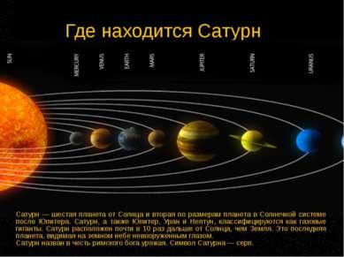 Где находится Сатурн Сатурн — шестая планета от Солнца и вторая по размерам п...